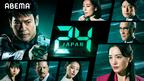 本家「24」と何が違う!?「24 JAPAN」を楽しむ3つのポイント