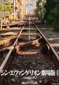 『シン・エヴァ』1月23日公開へ! 特報3映像到着