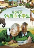 パスカル・プリッソン監督最新作『GOGO 94歳の小学生』12月日本公開決定