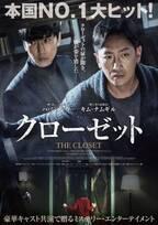 ハ・ジョンウ×キム・ナムギル競演、不気味な扉が開く『クローゼット』予告編
