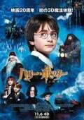 『ハリー・ポッターと賢者の石』初の3D上映決定、小野賢章「僕もまた観に行こうかな」