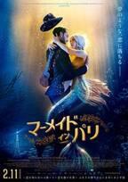 人魚のラブストーリー描いたフランス映画『マーメイド・イン・パリ』特報映像公開
