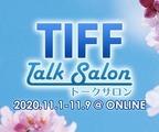 """東京国際映画祭で""""オンライン企画""""実施、監督たちのトークを発信"""