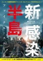 カン・ドンウォン「俺に救えるのか」変わり果てた半島で挑む…『新感染半島』予告編