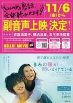 吉高由里子×横浜流星『きみの瞳が問いかけている』副音声上映決定、裏話も飛び出す?