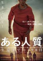 ISに誘拐、拷問された若き写真家の救出劇…『ある人質』日本公開