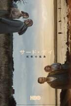 ジュード・ロウ&ナオミ・ハリス主演、孤島の祝祭描く「サード・デイ」