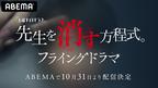 """田中圭「先生を消す方程式。」謎解きを""""フライング""""するスピンオフ、ABEMAで配信へ"""