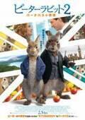 『ピーターラビット2』2月5日公開決定 日本版ポスターも到着
