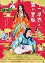 伊藤健太郎主演『十二単衣を着た悪魔』、予定通り11月6日公開へ