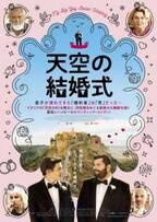 """イタリアの同性カップルが""""ラピュタ""""モデルの地で結婚式へ『天空の結婚式』予告編"""