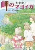 「岬のマヨイガ」がアニメーション映画化、脚本は吉田玲子