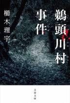 入江悠監督、パニックスリラー小説「鵜頭川村事件」をドラマ化