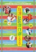 「台湾巨匠傑作選2020」アップリンク吉祥寺でも開催決定、11月27日から新旧17本上映