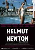 「衝撃的な美」を映すフォトグラファーに迫る『ヘルムート・ニュートンと12人の女たち』予告