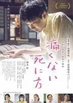 柄本佑、苦悩する在宅医に『痛くない死に方』2月劇場公開
