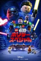 スカイウォーカー・サーガを楽しく描く「LEGO スター・ウォーズ/ホリデー・スペシャル」配信