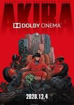『AKIRA』ドルビーシネマにて12月4日から上映へ