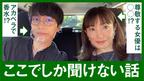 菅野美穂&山崎育三郎、YouTubeでドライブ企画配信