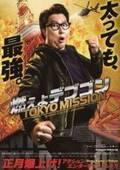 竹中直人も登場!ドニー・イェンが東京で闘う『燃えよデブゴン』予告編