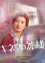 """北川景子が""""昭和のスター""""役で出演!『キネマの神様』場面写真も初披露"""