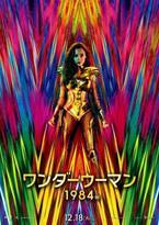 『ワンダーウーマン 1984』全米公開1週間先駆けて12月18日公開へ