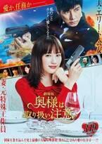 綾瀬はるか×西島秀俊『奥様は、取り扱い注意』3月19日公開決定!