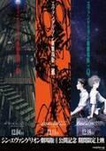 """『ヱヴァンゲリヲン新劇場版』""""通常版""""も期間限定上映!"""