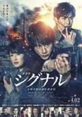 「未来が変えられるかも」坂口健太郎主演『劇場版シグナル』4月2日公開! 奈緒も参加