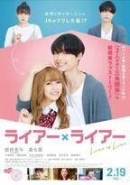 SixTONES、松村北斗×森七菜W主演『ライアー×ライアー』で初映画主題歌を担当