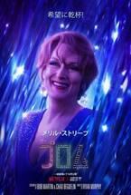 メリル&ニコール出演の極上ミュージカル『ザ・プロム』12月4日劇場公開決定