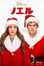 アナ・ケンドリック「ずっとクリスマス映画をやりたかった」『ノエル』配信にコメント