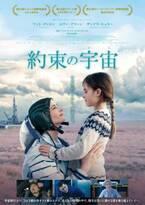 親子の愛と絆描く…エヴァ・グリーンが宇宙飛行士演じる『約束の宇宙』公開決定