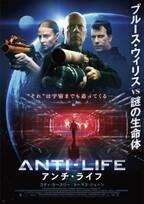 ブルース・ウィリス、再び宇宙へ! 謎の生命体と戦う『アンチ・ライフ』公開