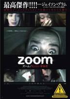 Zoomで行う最恐のガチ交霊会…『ズーム/見えない参加者』予告編
