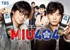 綾野剛×星野源の最強バディをもう一度…「MIU404」が全話一挙放送! 1月3日朝から