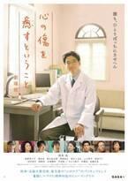 柄本佑「心の傷を癒すということ」劇場版が1月公開へ「新たな魅力を発見して」