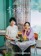 市川実和子、約5年ぶりの映画出演!『青葉家のテーブル』春公開