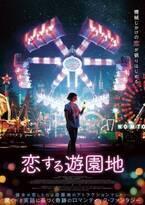 『燃ゆる女の肖像』ノエミ・メルラン、遊園地のアトラクションに恋!?『恋する遊園地』公開