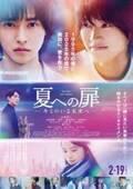 山崎賢人主演『夏への扉』予告公開、LiSAが実写映画初主題歌