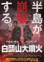 イ・ビョンホン×ハ・ジョンウ初共演にマ・ドンソクも『白頭山大噴火』来夏公開へ