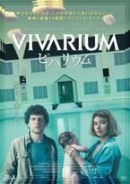 家が欲しかっただけなのに…ジェシー・アイゼンバーグ主演『ビバリウム』トラウマ予告