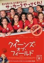 解散間近のサッカーチームを主婦が救う?『クィーンズ・オブ・フィールド』日本公開