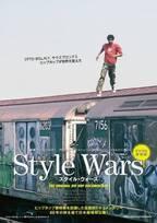 製作から40年…ヒップホップ誕生の歴史を記録したドキュメンタリー『Style Wars』日本公開