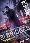 """チャドウィック・ボーズマン、""""マンハッタン完全封鎖""""で犯人追撃!『21ブリッジ』予告"""