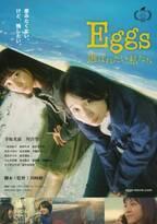 「遺伝子上の母になりたい」2人の女性描く『Eggs 選ばれたい私たち』予告編