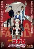 「名探偵コナン」赤井一家に迫る、名シーン総集編が限定劇場公開!