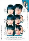 成田凌「普通も大変そう」『まともじゃないのは君も一緒』最新予告、小泉孝太郎&泉里香出演