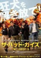 """マ・ドンソク、""""伝説の拳""""最強進化形で悪を成敗『ザ・バッド・ガイズ』日本上陸"""