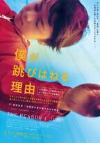 自閉症を抱える作家のベストセラーを映画化『僕が跳びはねる理由』4月公開へ
